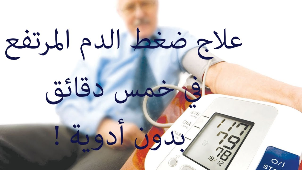 صورة ما هو علاج ارتفاع ضغط الدم , افضل علاج سريع لضغط الدم المرتفع