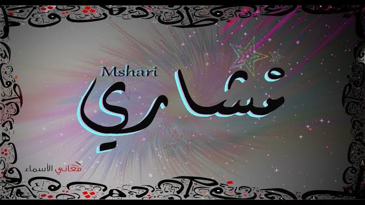 معنى اسم مشاري اصل اسم مشارى في اللغه فنجان قهوة
