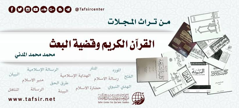 صورة ما هو البعث , تعريف البحث في كتب الاسلام