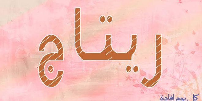 صورة معنى اسم رتاج , معنى اسمك الجميل في اللغه العرابيه