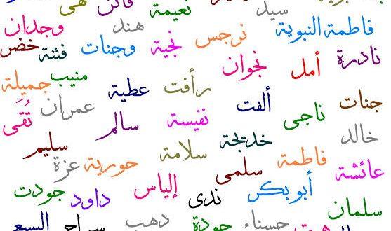 صورة اسماء بنات دينيه , اجمل اسم بنت دينى
