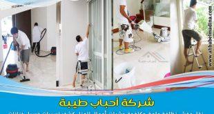 صورة شركة تنظيف بيوت بجدة , بيتك جديد مع شركه التنظيف