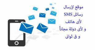 صورة ارسال رسائل مجانية , ارسل رساله جميله مجانا