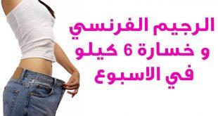 صورة رجيم مجرب ينزل كل يوم كيلو , رجيم سحرى لفقدان الوزن