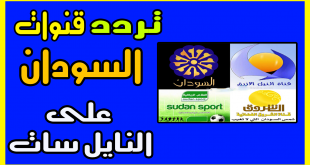 صورة تردد القنوات السودانية , تردد قنوات السودان hp