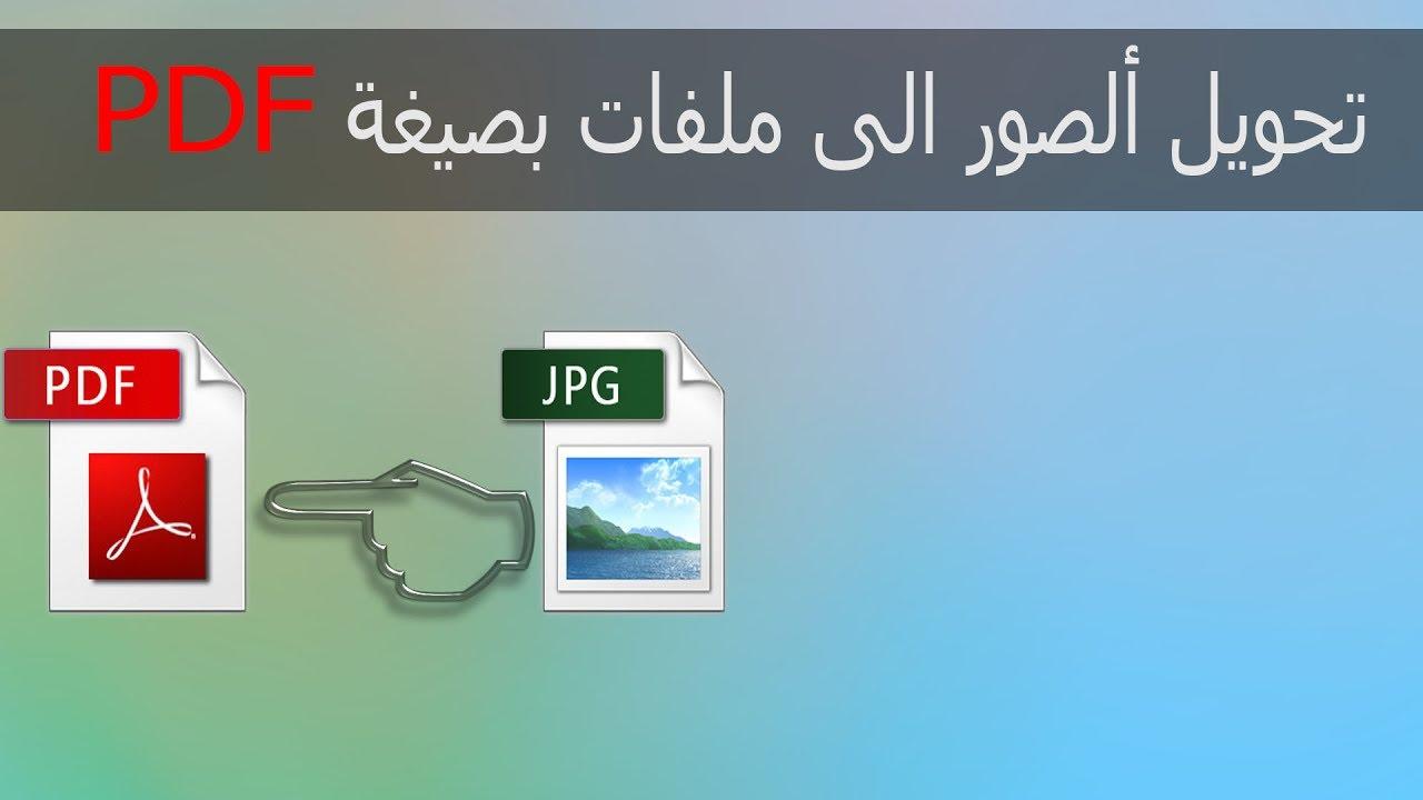 برنامج تحويل الاسم من عربي الى انجليزي