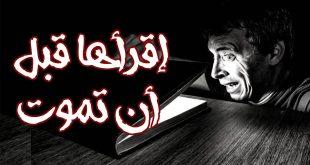 صورة روايات عربية مشهورة , اختار روايتك من بين الروايات