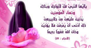 صورة دعاء عن الحجاب , ربي يثبتك على الحجاب والعفة يا رب