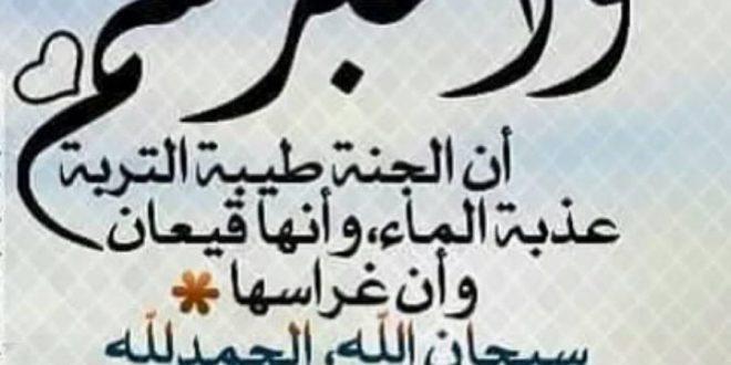 صورة كلمات دينيه تريح القلب , بعض الاذكار لراحه القلب
