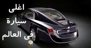 صورة اغلى سيارة في العالم , لن تخطر علي عقلك في تصميمها