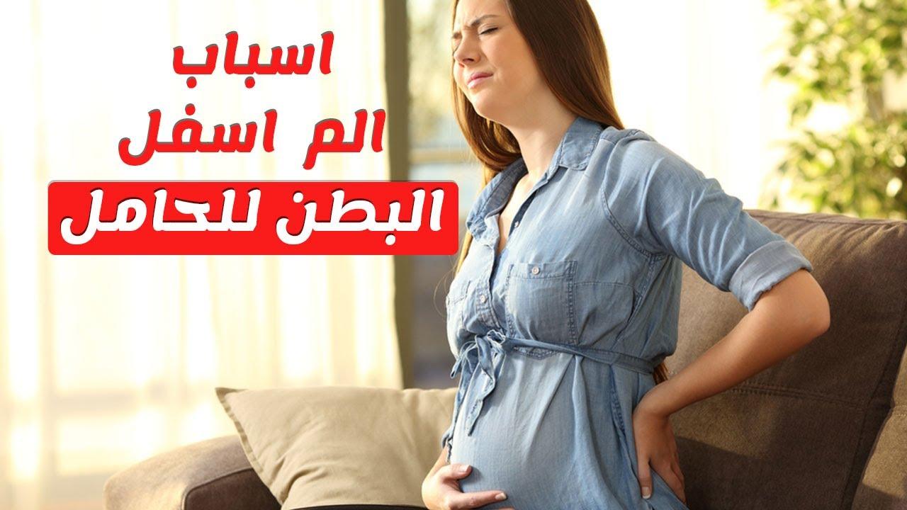 صورة الم اسفل البطن للحامل في الشهر الثامن , سبب هذا الالم بالتفصيل