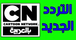 صورة تردد قناة cn , تردد حديث لقناه نتورك العربيه