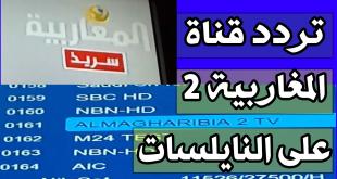 صورة تردد قناة المغربية الاولى , احدث تردد فعال