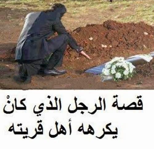 صورة قصة الرجل الذي كان يكرهه اهل قريته , دعاء المسلم لاخيه المسلم عن ظهر غيب