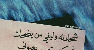 كلام في الحب عراقي , اجمل الاشعار العراقيه تهز القلب