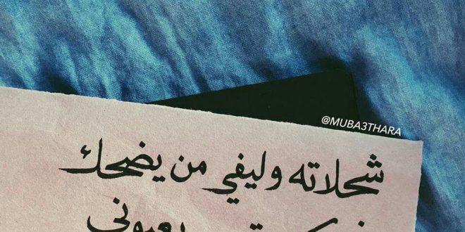 صورة كلام في الحب عراقي , اجمل الاشعار العراقيه تهز القلب