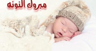صورة دعاء المولودة الانثى , تهنئه خاصه بالذريه الصالحه