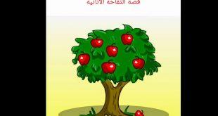 قصص كرتون اطفال , قصه عن كرم الله عز وجل علينا