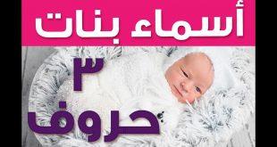 صورة اسماء بنات من ثلاث احرف , اسامى للبنوتات دلوعه اوى