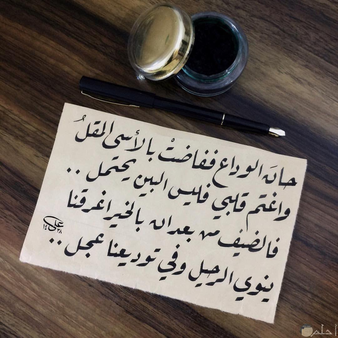 كلمات قصيرة عن الوداع الاصدقاء Aiqtabas Blog