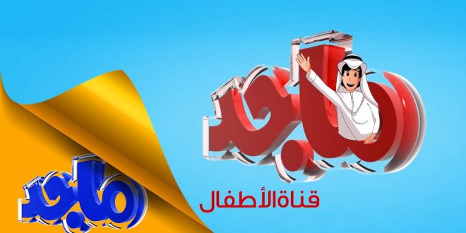 صورة تردد قناة ماجد , قناه عربيه للصغار تعرض برامج هادفه