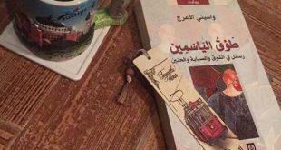 رواية طوق الياسمين , من اجمل الروايات الرومانسية الجزائرية
