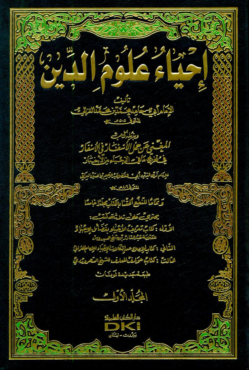 تنزيل كتاب احياء علوم الدين pdf