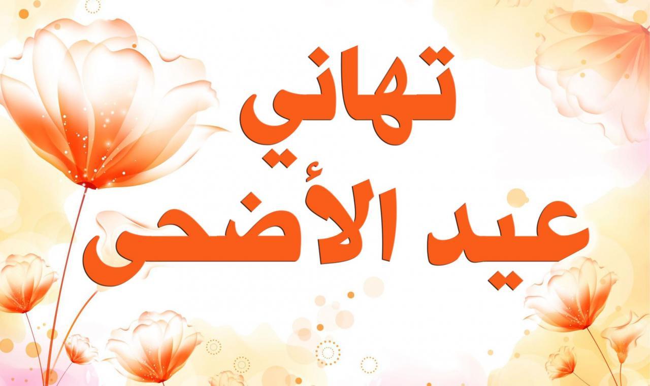 صورة تهنئة بالعيد الاضحى , عيدكم مبارك يا غالين