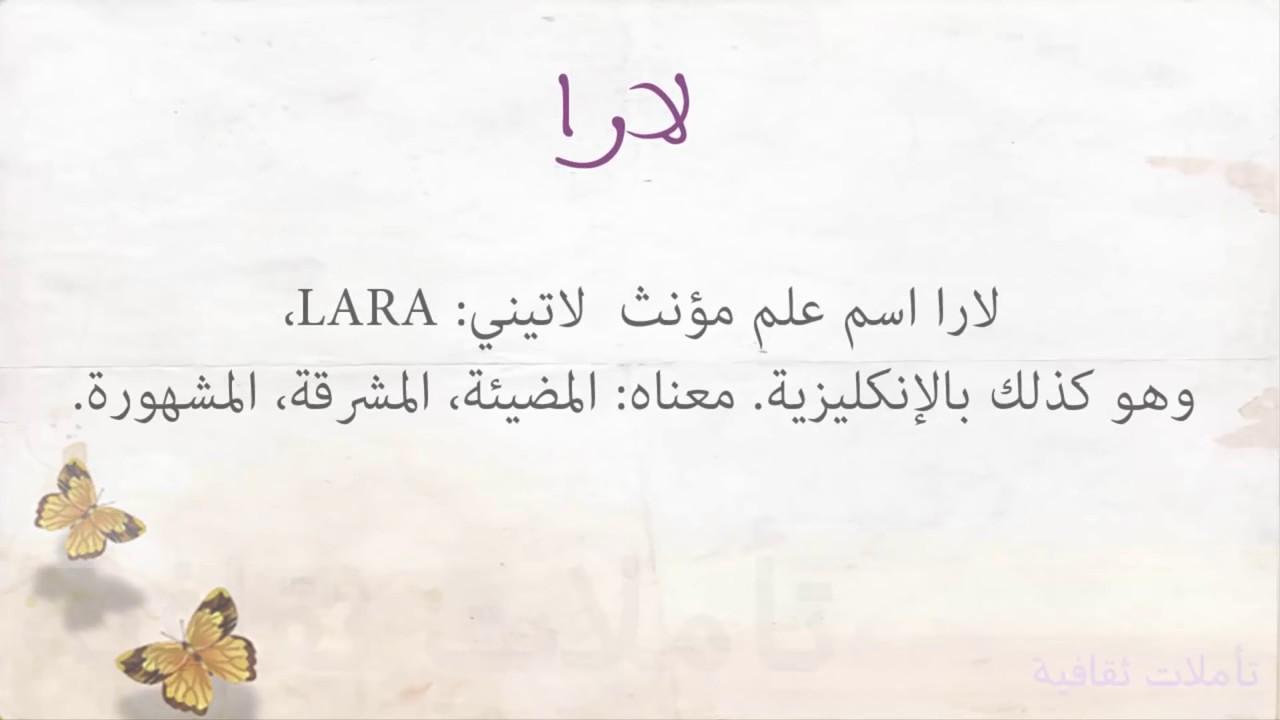 معنى اسم لارا صفات الفتاه التى تحمل هذا الاسم فنجان قهوة