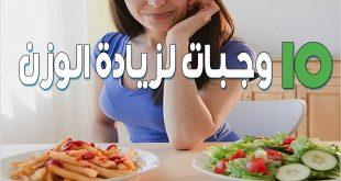 وجبات لزيادة الوزن , اتبع هذه الخطوات وسوف تحصل على مزيد من الوزن