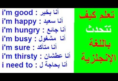 صورة كيفية تعلم اللغة الانجليزية , بطلاقة وبكل سهولة تعلم لغة اجنبية