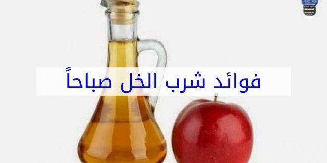 صورة فوائد شرب الخل , اشرب خل و عسل فى الصباح