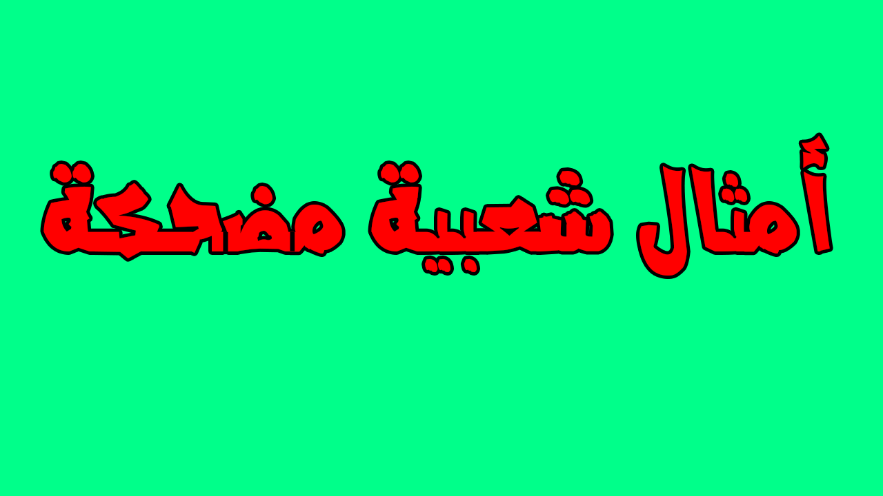 امثال مصرية مضحكة امثال شعبيه تضحك جدا فنجان قهوة