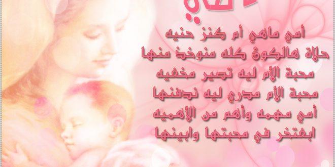 صورة اجمل كلام لعيد الام , اغلى انسانه فى الوجود هى امى