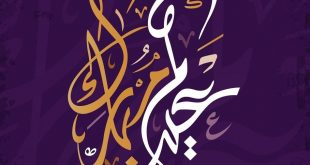 صورة لعيد الفطر , تهنئه خاصه للاحتفال بعيد المسلمين