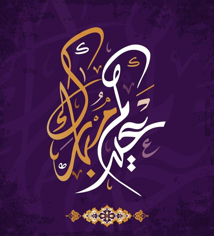 صورة صورة لعيد الفطر , تهنئه خاصه للاحتفال بعيد المسلمين