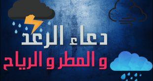 صورة دعاء الرعد والبرق والمطر , ادعو الله فى هذا الوقت الدعاء مستجاب