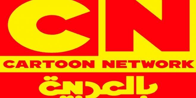 صورة تردد قناة cn arabia , قناة كرتون نتورك بالعربية المفيده للصغار