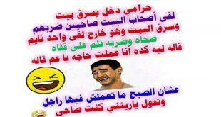 احدث نكت مصريه , اضحك مع احلى النكت مع اصحابك
