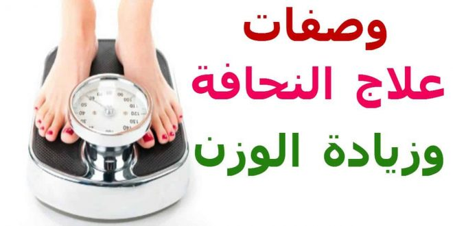 صورة كيفية زيادة الوزن بسرعة فائقة , تخلصى من النحافه بكل امان
