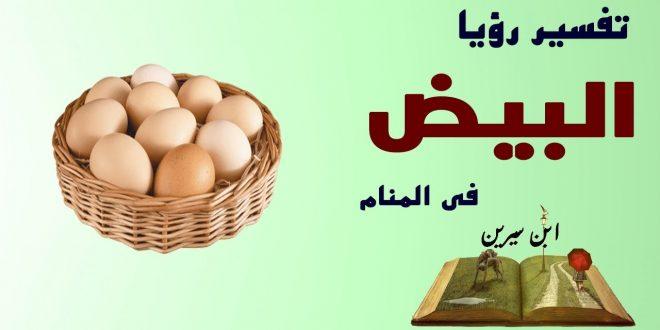 صورة ما تفسير البيض في الحلم , السر العجيب للبيض فى المنام