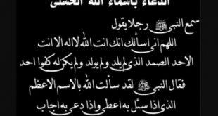 صورة دعاء اسم الله الاعظم , اذا دعى بها اجاب واذا سال بها اعطى