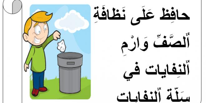 صورة المحافظة على النظافة , نصائح هامه لتبقي نظيفا