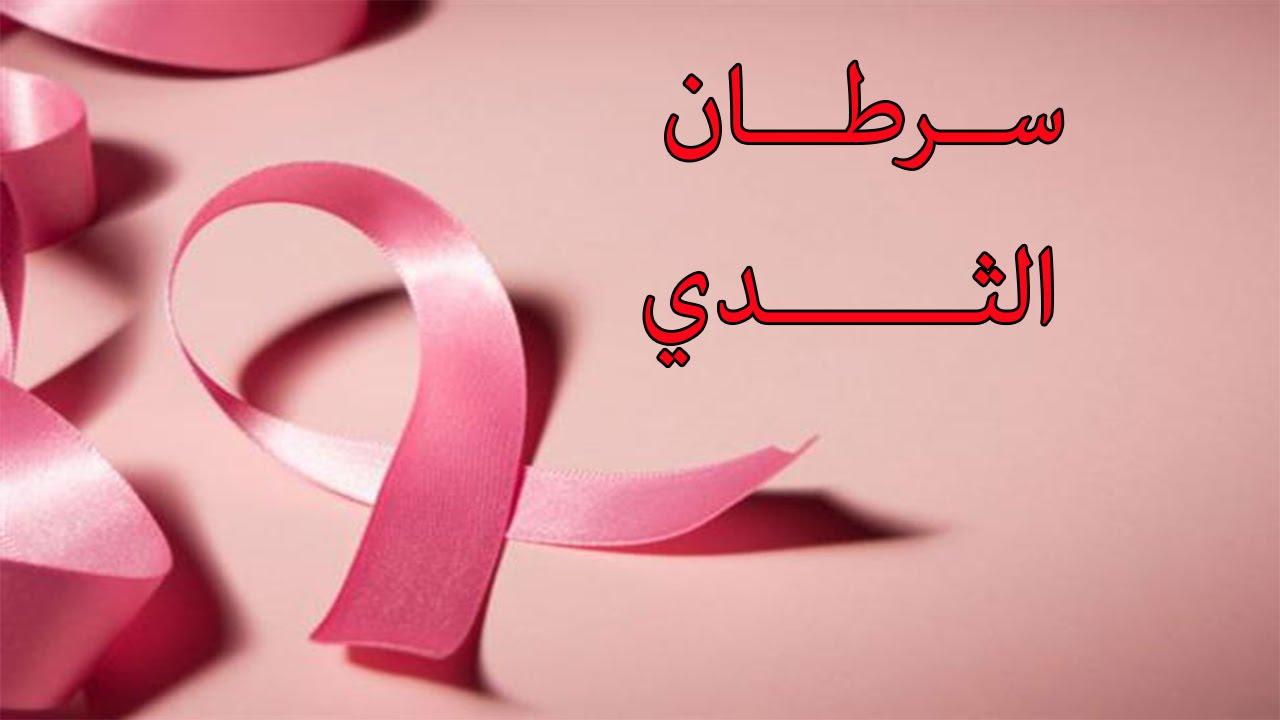 اسباب وعلاج سرطان الثدي