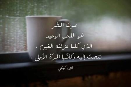 صورة اشعار عن المطر , كلمات شعريه توصف المطر