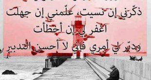 صورة كلمات عن الدين , بوستات اسلاميه روعه