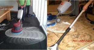 صورة شركة تنظيف سجاد الكويت , افضل شركه لتنظيف السجاد