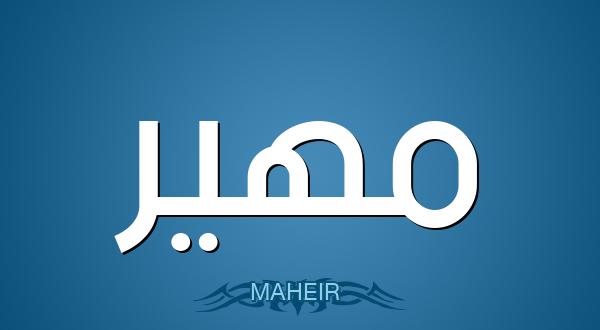 صورة معنى اسم مهير , شرح اسم مهير وصفاته الشخصيه