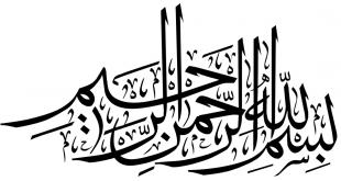 صورة كلمة بسم الله الرحمن الرحيم بخط جميل , اروع رمزيات مصوره للبسمله