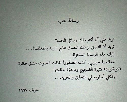 صورة كتابة رسالة حب , اجمل مسدجات الغرام المكتوبه